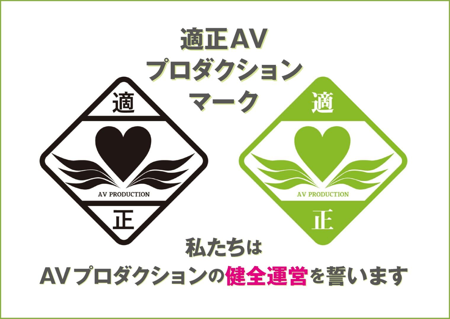 適正AVプロダクションマーク